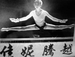 Jiani Wu eponymous skill