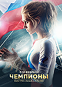 Khorkina Movie Recap